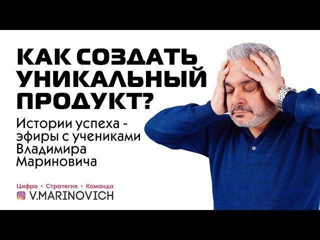 Как создать уникальный продукт? | Истории успеха - эфиры с учениками Владимира Мариновича
