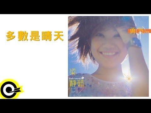 梁靜茹 Fish Leong【多數是晴天 Most Days Are Sunny Days】Official Lyric Video