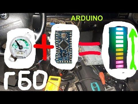 Светодиодный индикатор уровня газа на Ардуино. ГБО своими руками.