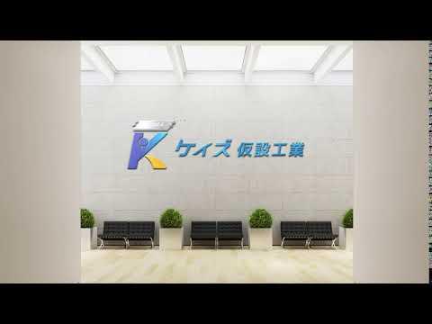 仮設工業会社のロゴデザイン作成例