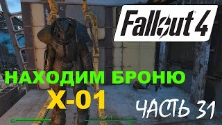 FALLOUT 4 Прохождение Часть 31 - Находим Броню Х-01