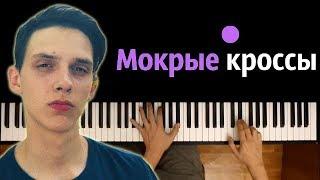 Тима Белорусских - Мокрые кроссы ● караоке | PIANO_KARAOKE ● ᴴᴰ + НОТЫ & MIDI