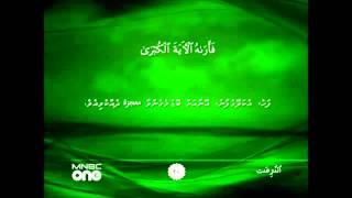79 Surat An Nāzi`āt (Those who drag forth) with Dhivehi Translation