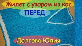 Жилет  - ПЕРЕД. Вязание спицами для детей. ///  Vest Knitting for children.