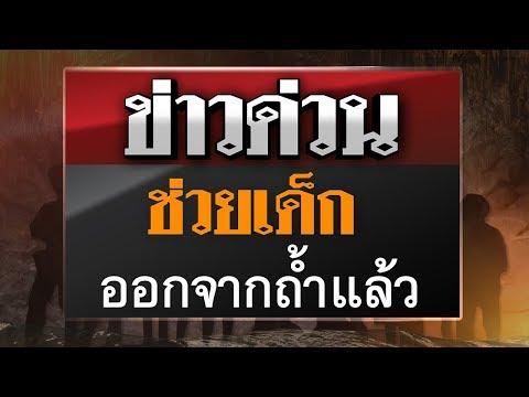 Live : ภารกิจพา 13 ชีวิตออกจากถ้ำหลวงฯ #ถ้ำหลวงล่าสุด #ทีมหมูป่า #ข่าว13ชีวิต