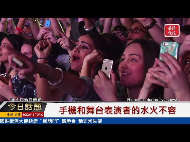 手機和舞台表演者的水火不容  10082019