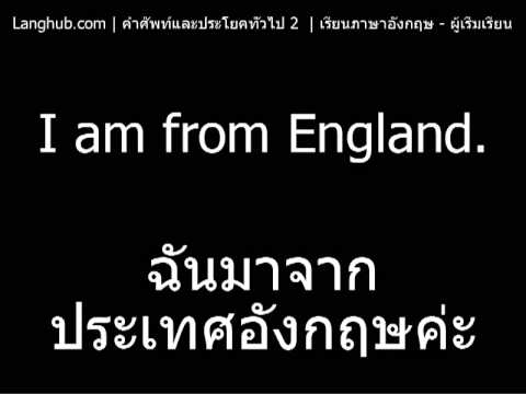 คำศัพท์และประโยคทั่วไป 2 - เรียนภาษาอังกฤษ - Langhub.com
