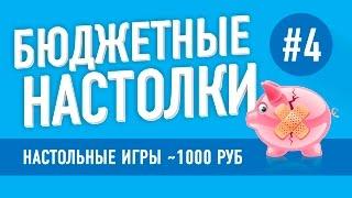 видео Где купить настольные игры