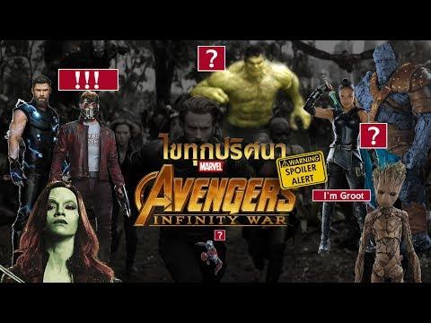 ตอบสารพัดข้อสงสัยหลังจบ Infinity War โดยผู้กำกับภาพยนตร์