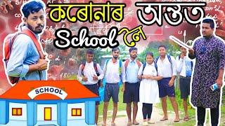 কৰোনাৰ অন্তত স্কুল'লৈ 😊, Assamese Comedy Video By Black And White 2021