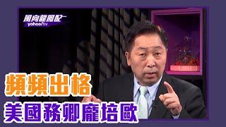 美國務卿龐培歐「頻頻出格」為什麼 唐湘龍民進黨投資他準沒錯【Yahoo TV】風向龍鳳配 #LIVE
