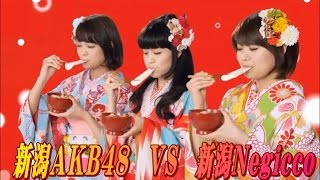 サトウの鏡餅「らくポイ容器」篇 NGT48vsNegicco新潟対決!新潟で新グル...