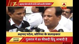 connectYoutube - Know why BJP targets Ahmed Patel during elections