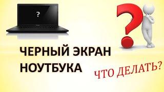 Черный экран ноутбука.Сброс аппаратных настроек ноутбука