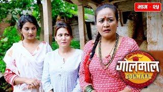 Golmaal Episode 25 14 Sept 2018 Manoranjan TV Official