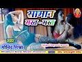 Bhojpuri Ka Sabse Ganda Gana 2019 ।। Bhojpuri Sexy Song ।। Bhojpuri Hot Song ।। Bhojpuri Sony Music
