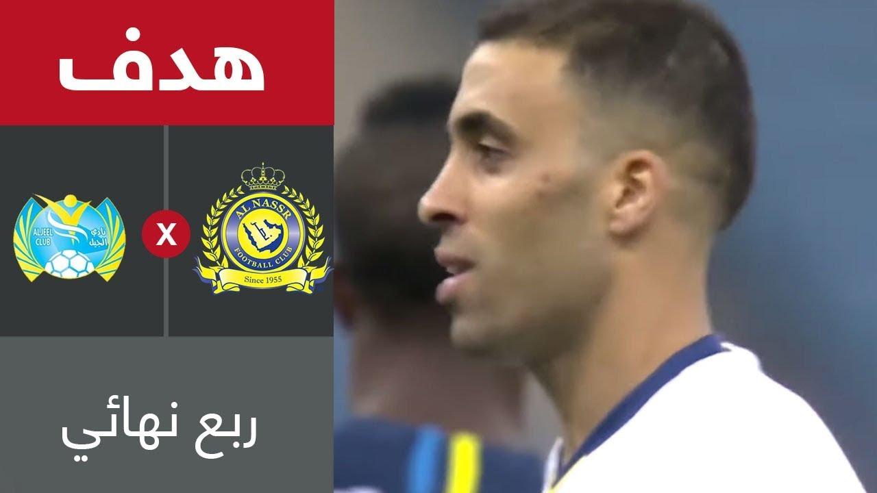 هدف النصر الثالث ضد الجيل (عبدالرزاق حمدلله) في ربع نهائي كأس خادم الحرمين الشريفين