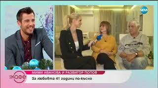 """Развигор Попов: """"Мими е повече от жена, жена та дрънка."""" (11.12.2018г.)"""