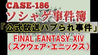 【ソシャゲ事件簿:CASE186】公式放送ハブられ事件(FINAL FANTASY XIV)