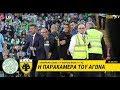 AEK F.C. - Το AEK TV στο Σέλτικ-ΑΕΚ
