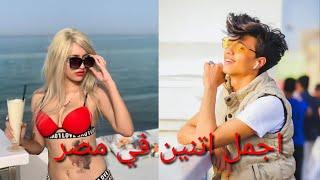تحدي تيك توك شريف خالد ابو ضحكه جنان vs موده الادهم مشاهير التيك توك tik tok