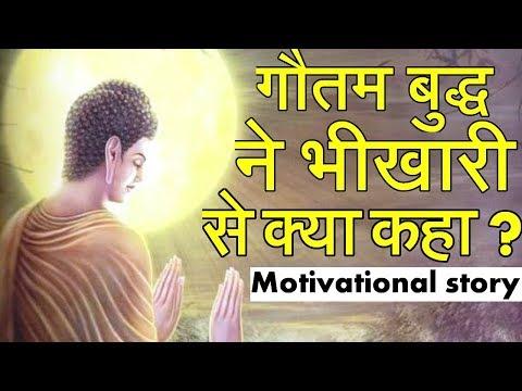 Gautam Budh ne bhikhari se kya kaha, गौतम बुद्ध ने भीखारी से क्या कहा ? Motivational  video 🌿🎋🎋