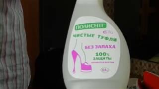 Средство от запаха в обуви. Полисепт-Чистые туфли.