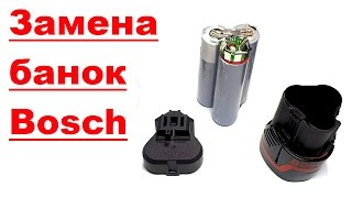 Ремонт и замена литий ионных аккумуляторов в батарее шуруповёрта Bosch