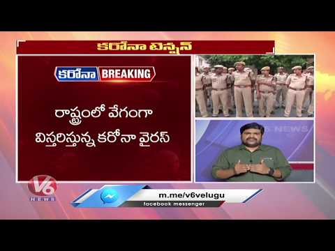 Corona Tension In Hyderabad, Cases Rapidly Increasing In Frontline Warriors And Govt Employees | V6
