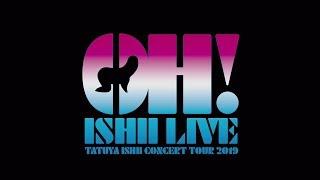 石井竜也 『OH! ISHII LIVE』トレーラー