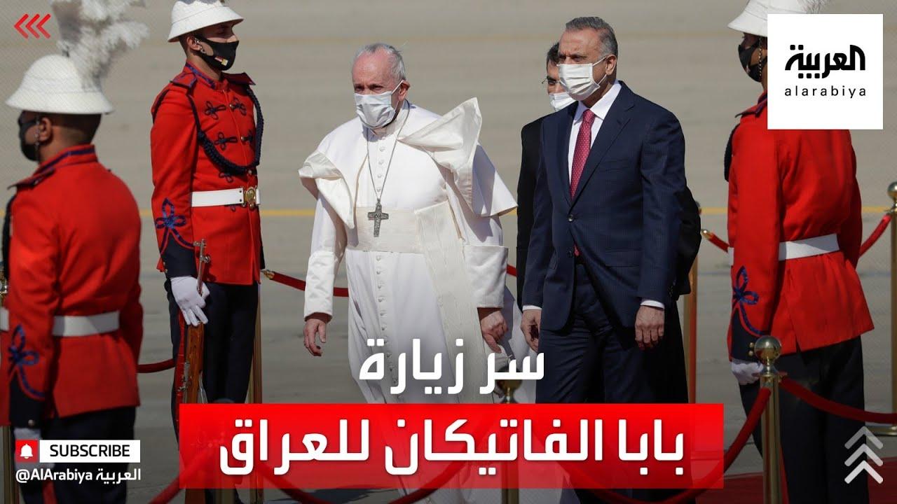باحث وكاتب سعودي يكشف السر وراء تصميم بابا الفاتيكان على زيارة العراق  - 12:59-2021 / 3 / 6