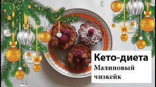 Кето-десерты на НГ | Малиновый чизкейк