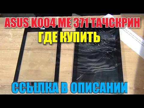 Видео Где ремонт телефонов