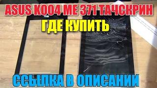 видео Купить сенсорное стекло (тачскрин) для планшета в Спб и с доставкой по России.