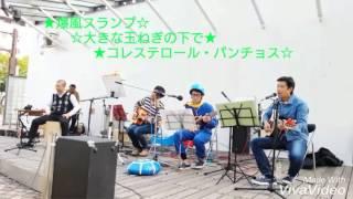 2016☆4☆10☆徳島☆両国橋西公園☆春の、☆飛びっきりLive~☆~より~