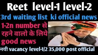 Reet level -1 level-2 की 3rd waiting list news|| नयी vacancy post 35000 official news