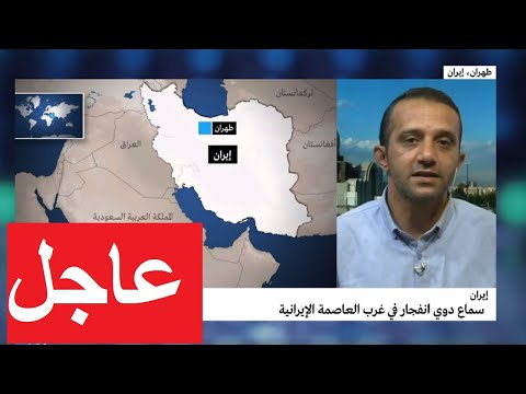 ?? عاجل: سماع دوي انفجار غرب العاصمة الإيرانية وأنباء عن -استهداف إسرائيلي خاطف-  - نشر قبل 2 ساعة