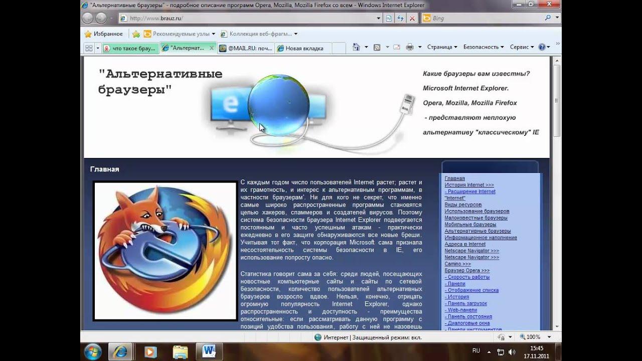 Видеоурок #6. Что такое браузер. Internet Explorer. - YouTube
