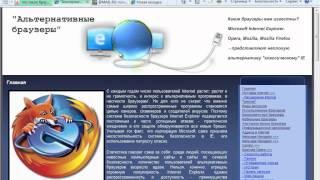 Видеоурок #6. Что такое браузер. Internet Explorer.