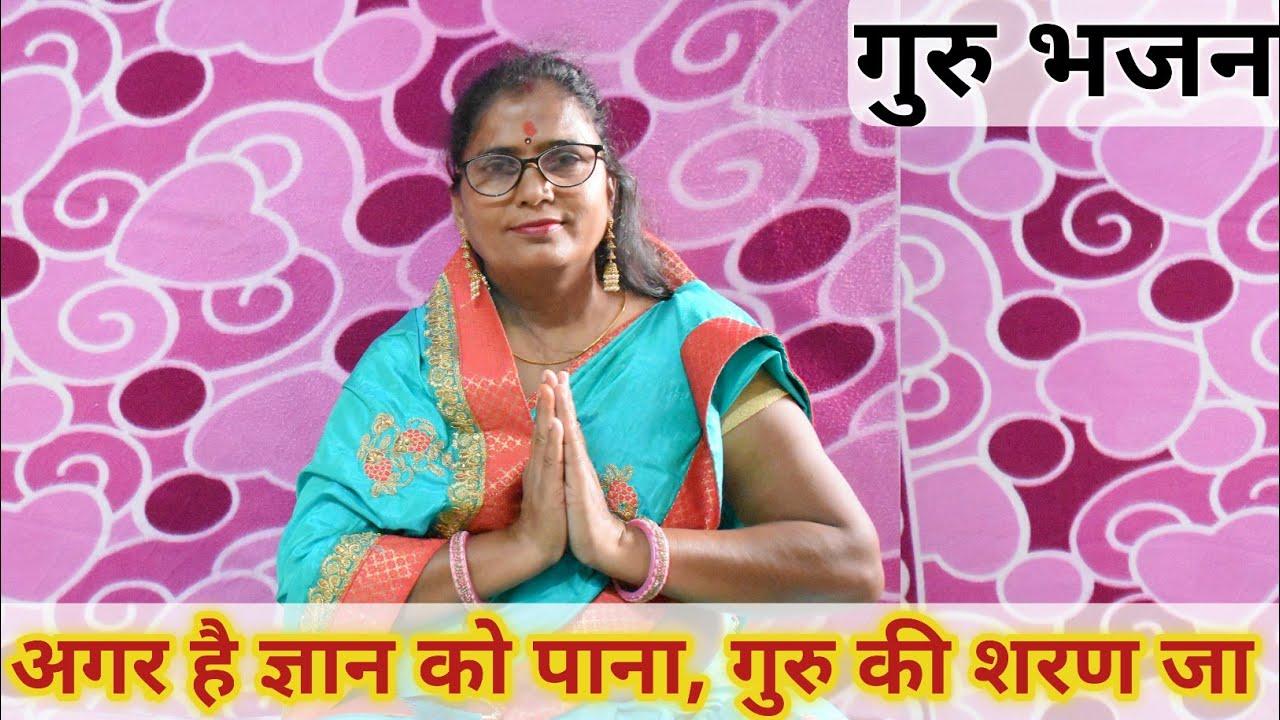 Guru Bhajan। अगर है ज्ञान को पाना, गुरु की शरण जा भाई।  Guru ki Sharan ja Bhai। Bharti Agrawal