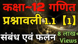 Class 12 Maths In Hindi | Chapter 1 Relation And Function Exercise 1.1 (Part 1) | UP Board Exam