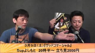 金の卵一個目の佐藤太一郎が森田展義アワーに初登場! Recorded on 2013...