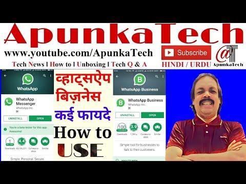 नया व्हाट्सऐप बिज़नेस कैसे इस्तेमाल करें करोबार के लिय l How to use WhatsApp Business l ApunkaTech
