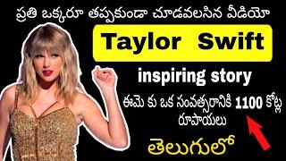 Taylor Swift Biography in Telugu  Taylor Swift inspiring story in telugu  Telugu Badi