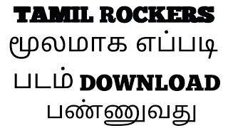 How to download new (HD) movies in tamil rockers