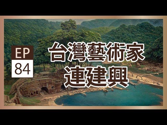 連建興 | 具象藉喻 - 央廣x臺北市立美術館「聲動美術館」(第八十四集)