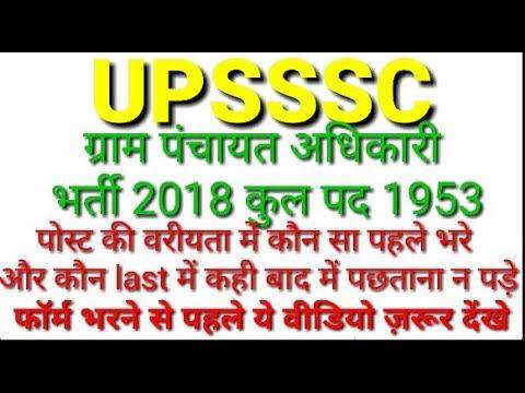 UPSSSC GRAM PANCHAYAT ADHIKARI BHARTI 2018- कौन से पद की वरीयता पहले दे