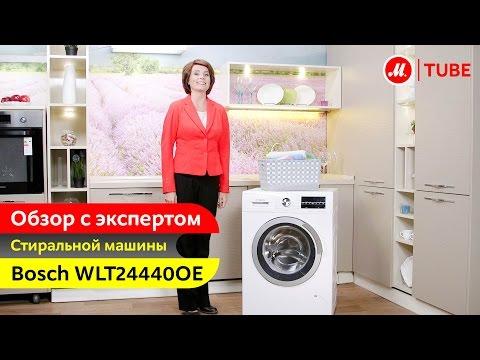 Видеообзор стиральной машины Bosch WLT24440OE с экспертом «М.Видео»