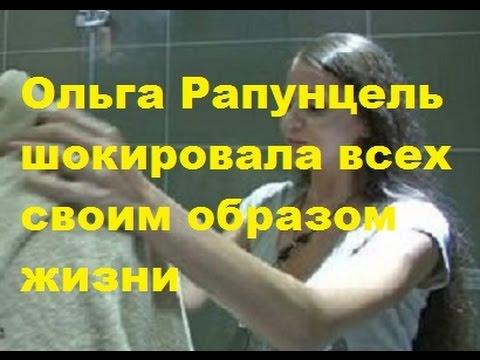 Оля рапунцель дом 2 видео как она играет с собой