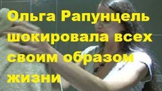 Ольга Рапунцель шокировала всех своим образом жизни. Видео, Ольга Рапунцель, ДОМ-2, ТНТ